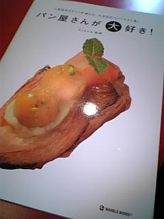 パン屋の本