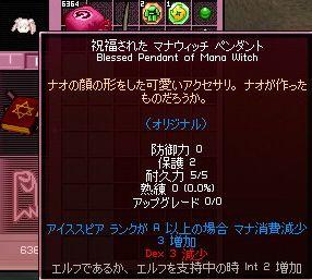 mabinogi_2009_06_22_004.jpg
