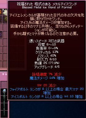 mabinogi_2009_06_24_007.jpg