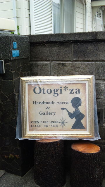 welcome board-Otogi-za