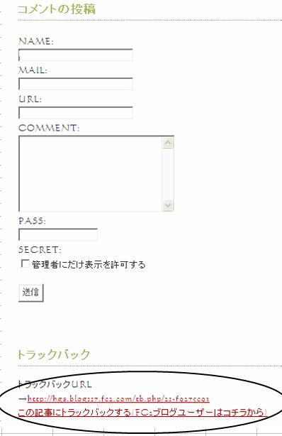ブログのコメント・TB画面