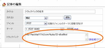 ブログの管理画面2