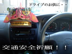 osisi-drive.jpg