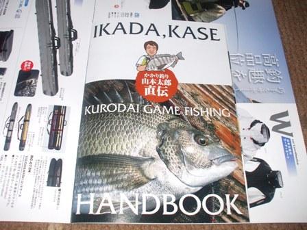太郎さんハンドブック