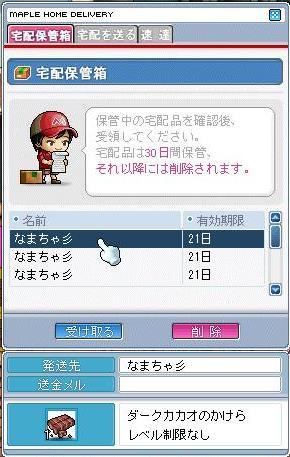 eMaple0187.jpg
