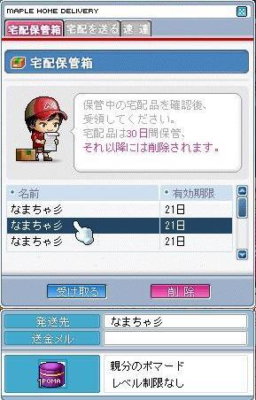 eMaple0188.jpg