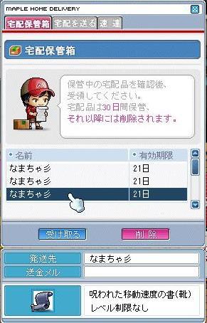 eMaple0190.jpg