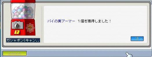 iMaple0214.jpg