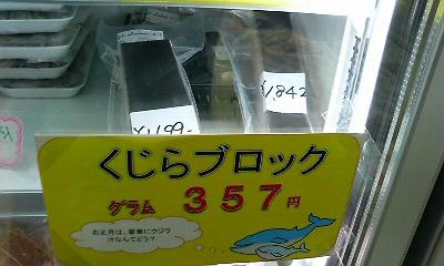 クジラぶろっく201012071611000