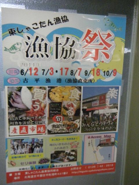漁協祭ポスター