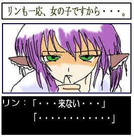 来ない・・・・