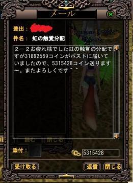 2008-08-29 18-59-20[虹の触覚分配報酬]