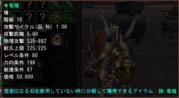 2008-08-31 02-24-23[作成前竜槍]