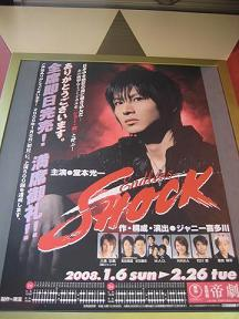 shock2008