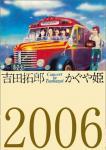 つま恋2006
