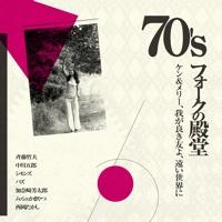 70'sfolk