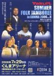 folkj2006