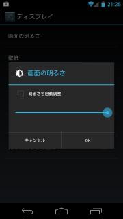 Screenshot_2012-03-18-21-25-31.png