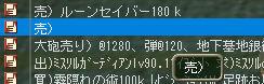 ナニヲ!?Σ(゜Д゜)