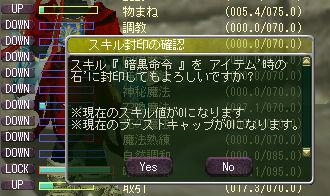 サヨウナラ私の暗黒命令(*>ω