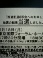 西遊記当選ハガキ