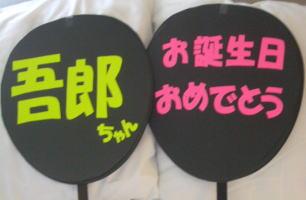吾郎ちゃんお誕生日おめでとう