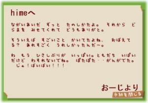 おーじからの手紙