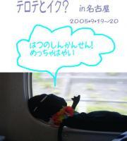 テロテ名古屋1