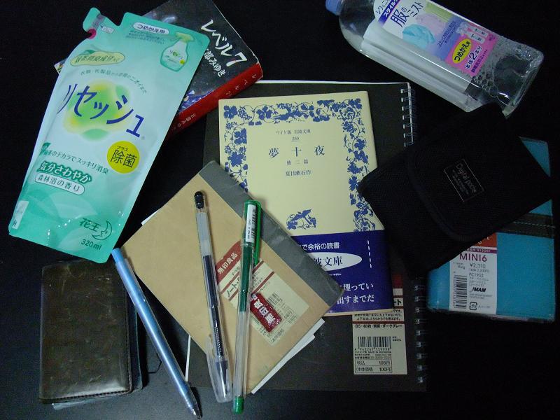 文庫本「レベル7」、リセッシュ詰替、カードケース、ボールペン3本  、無印良品のメモ帳、文庫本「夢十夜」、無印良品のA4ノート、デジカメケース、  スケジュール帳、服のミスト詰替の以上10の物品
