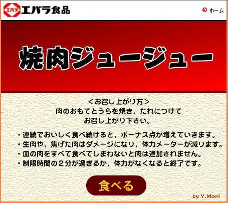 焼肉ジュージューゲーム - エバラ食品 Top.JPG