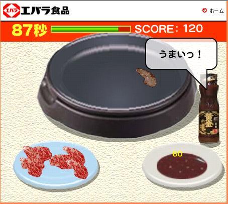焼肉ジュージューゲーム - エバラ食品 Point-Get.JPG