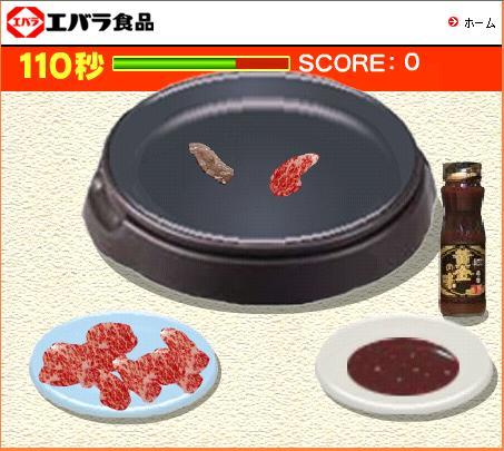 焼肉ジュージューゲーム - エバラ食品 Play.JPG