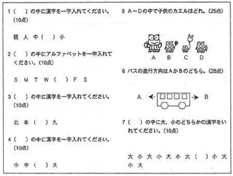 慶應幼稚舎の入試問題.jpg