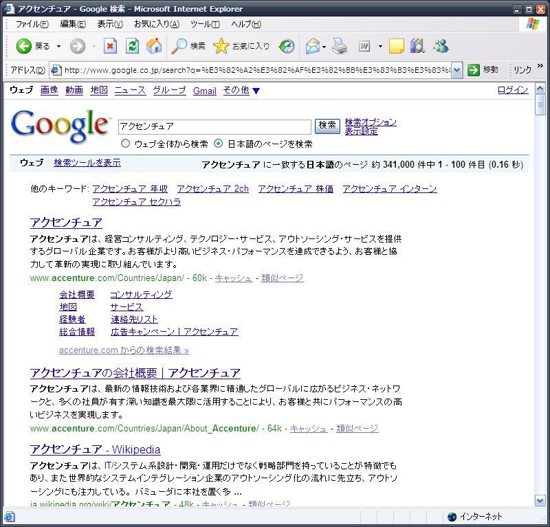 アクセンチュア - Google 検索.JPG
