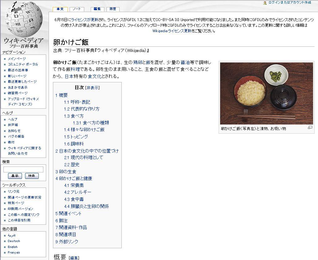 卵かけご飯 - Wikipedia.jpg