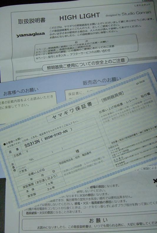 保証書とその封筒、そして説明書。