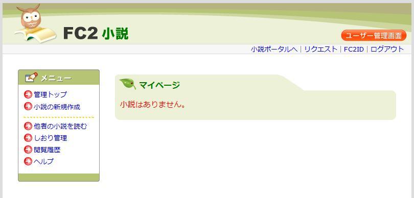 FC2小説