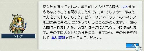 MapleStory 2010-05-18 00-09-29-52