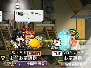 MapleStory 2010-05-18 00-44-11-69