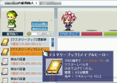 MapleStory 2010-05-02 01-33-46-13