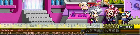 MapleStory 2010-05-02 01-38-00-48