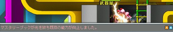 MapleStory 2010-05-02 01-43-13-82