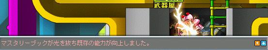 MapleStory 2010-05-02 02-04-32-96