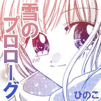 i-yuki.jpg