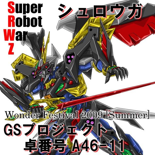 20090715_GS_WF2009SU.jpg