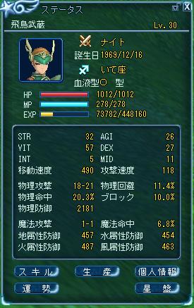 askamusashi30status.jpg