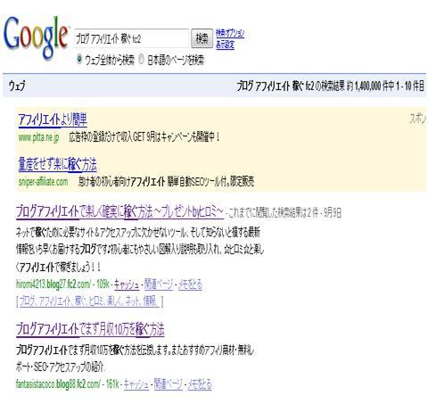 Googleウェブ