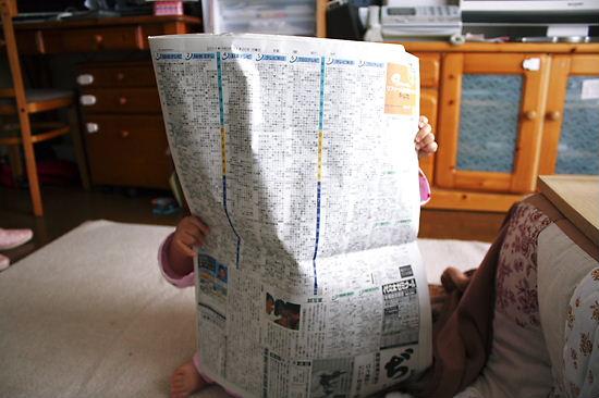 11/20 新聞を読んでいるのは…