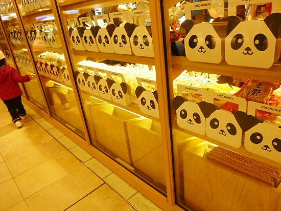 パンダがいっぱい