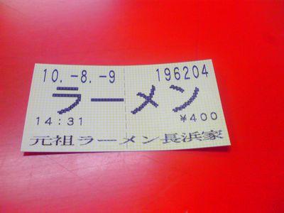 2010080914340000.jpg